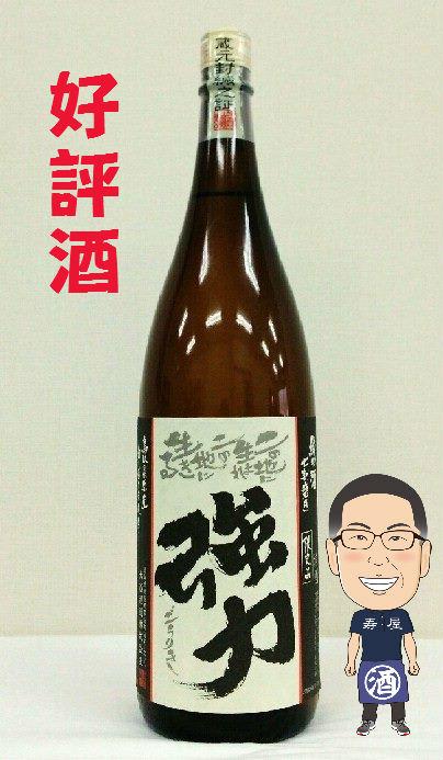 鷹勇 純米酒「七割磨き強力」