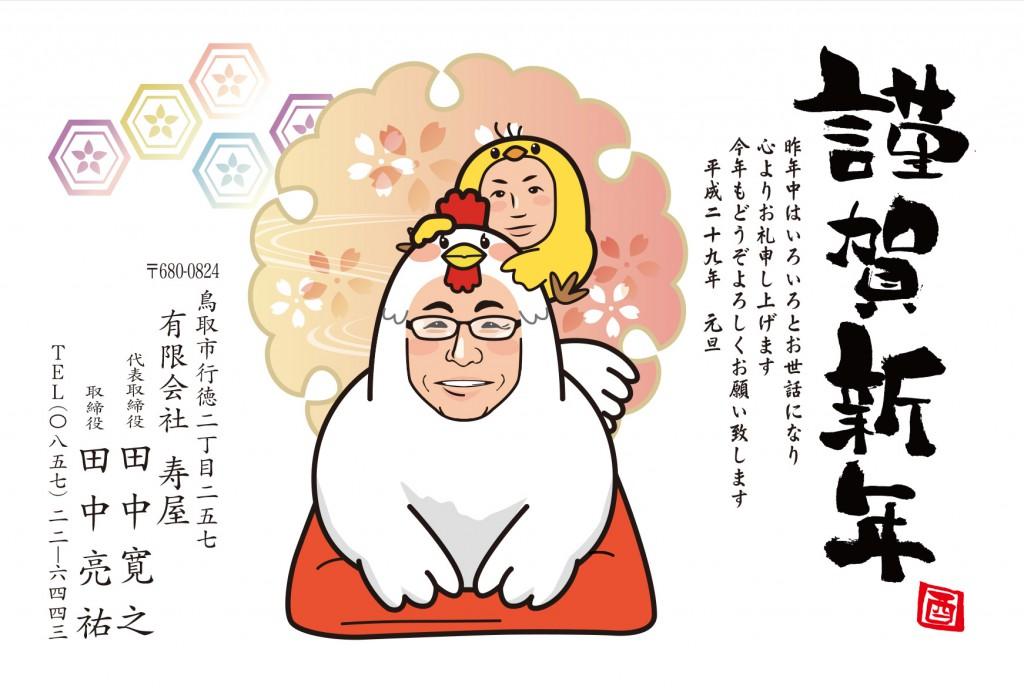 田中寛之年賀状