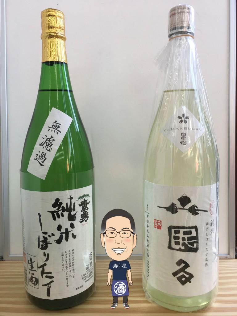 生酒 2種